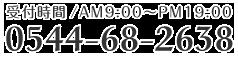 0544-68-2638