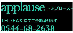 アプローズロゴ TEL/FAX にてご予約承ります 0544-68-2638